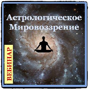 Астрологическое Мировоззрение