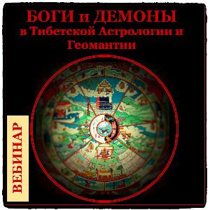 Боги и Демоны в Тибетской Астрологии и Геомантии
