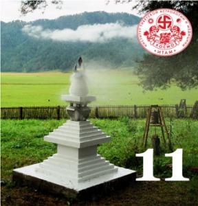Традиция Ати — урок 11. Наставления по ритуалу «Чутор».