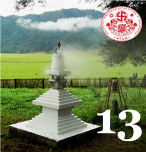 Традиция Ати — урок 13. Ритуал «Чутор» (продолжение)