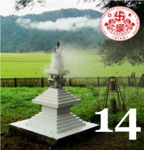 Традиция Ати — урок 14. Значение молитвы к Будде Тонпа Шенрабу.
