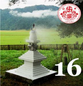 Традиция Ати — урок 16. Три уровня Бодхичитты.