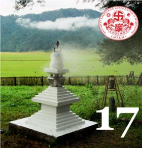 Традиция Ати — урок 17. Наставления по ритуалу «Краткий Белый Сур».