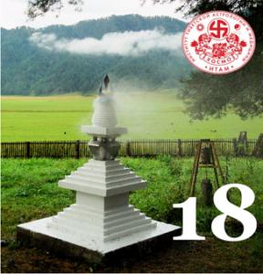 Традиция Ати. Урок — 18. Разновидности Бодхичитты Свастикасаттвы.