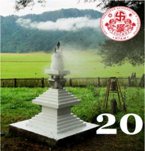 Традиция Ати — урок 20. Медитация развития Бодхичитты.
