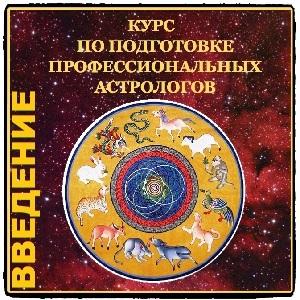 тибетская астролгоия, введение