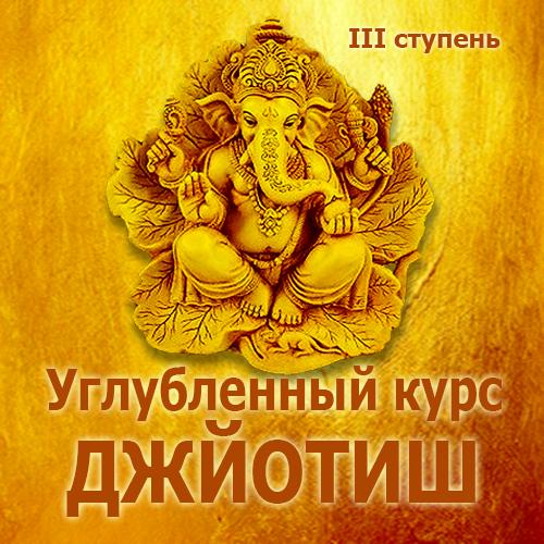 ведическая астрология, джиотиш