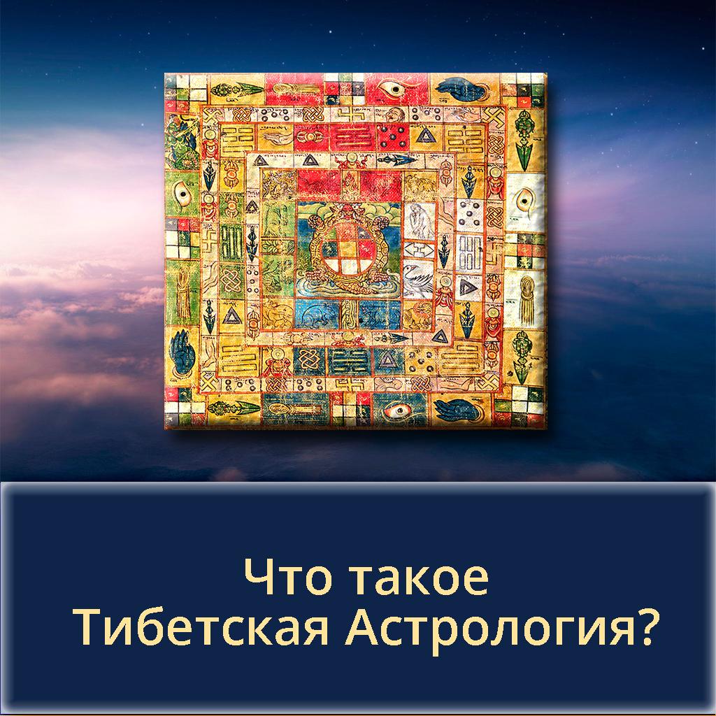 Что такое Тибетская Астрология?