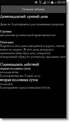 «ТИБЕТСКИЙ КАЛЕНДАРЬ» Прорамма для Android