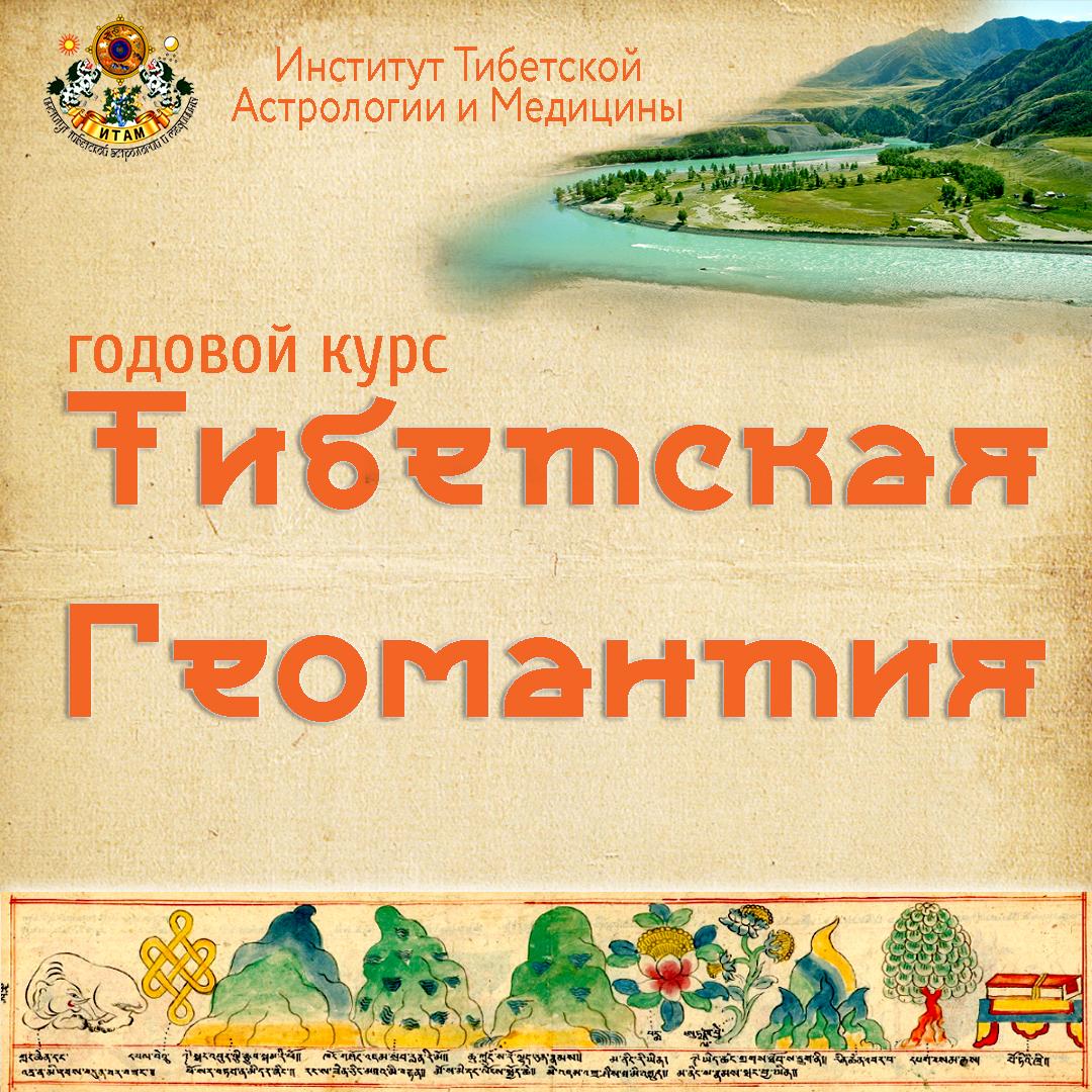 Обучение Тибетской Геомантии («Саче»).