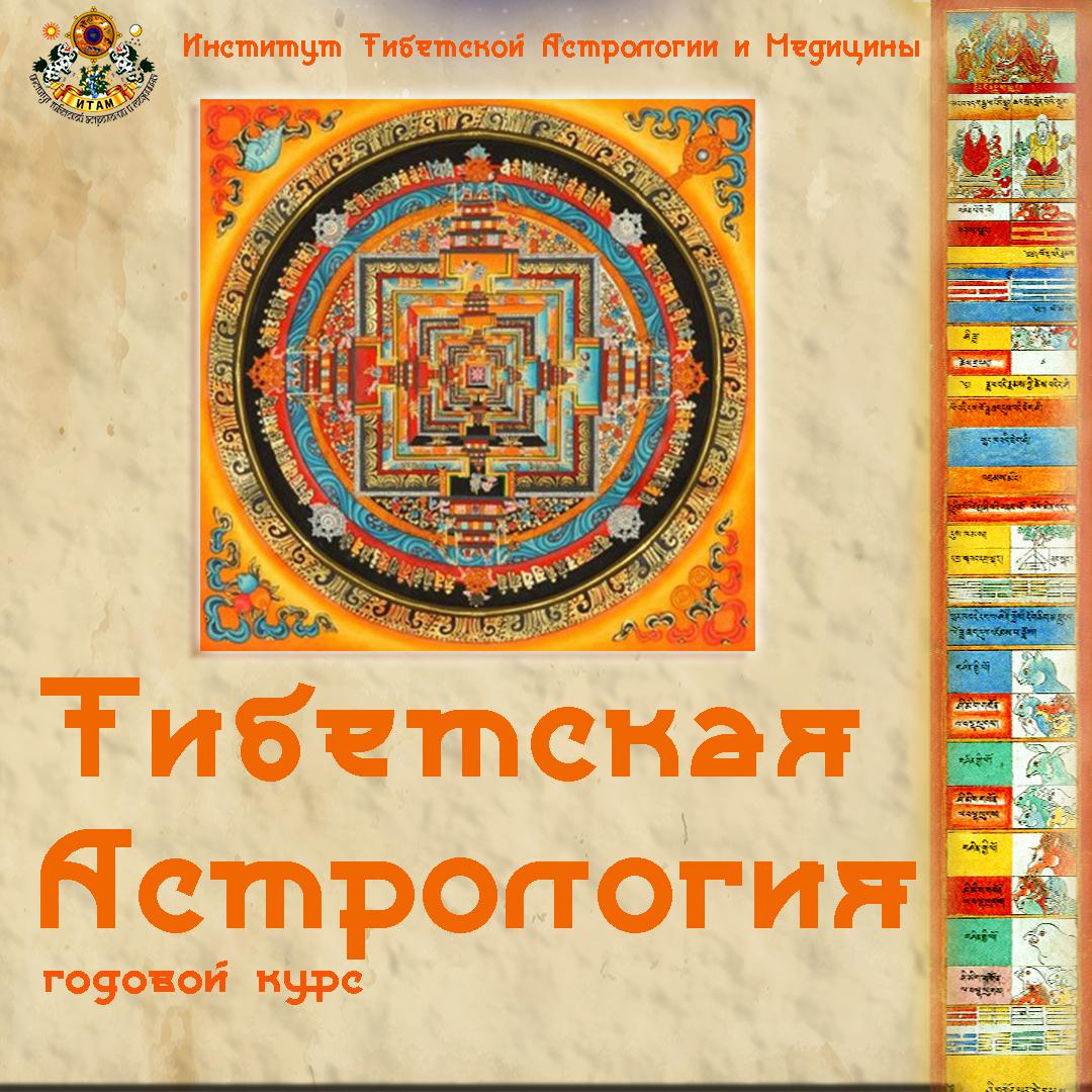 Обучение Тибетской Астрологии.