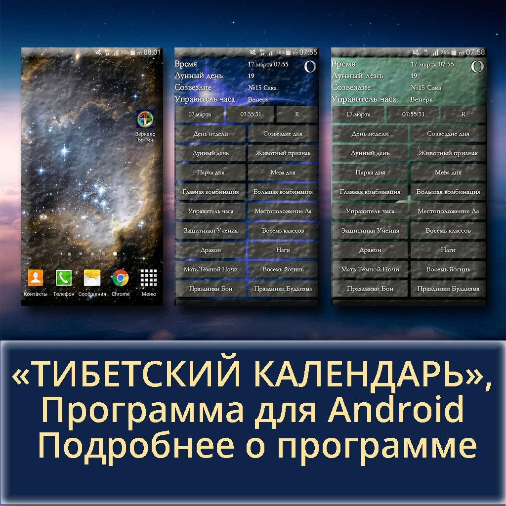 «ТИБЕТСКИЙ КАЛЕНДАРЬ»,  Программа для Android. Подробнее о программе.