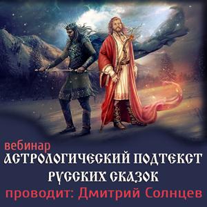 астрологический подтекст русских сказок