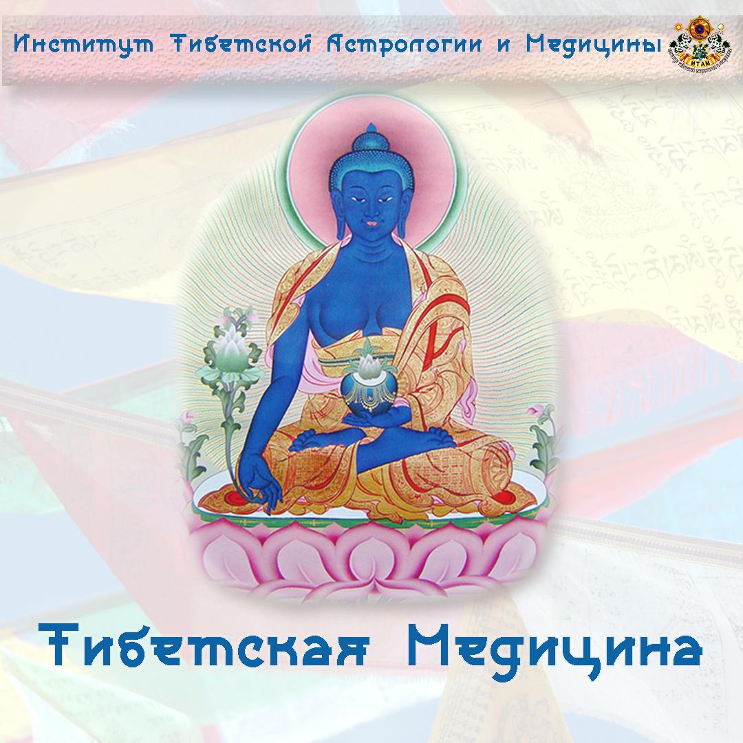 Обучение Тибетской Медицине.